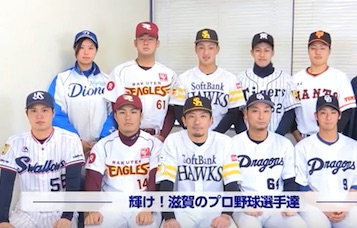 滋賀県出身のプロ野球選手