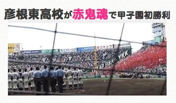 彦根東高校が赤鬼魂で甲子園初勝利