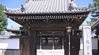 金堂弘誓寺(滋賀県東近江市) 真宗大谷派の寺院