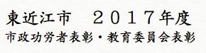 東近江市の市政功労者表彰と教育委員会表彰の氏名(2017年度)