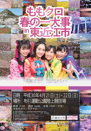 ももいろクローバーZによる滋賀県東近江市ライブ