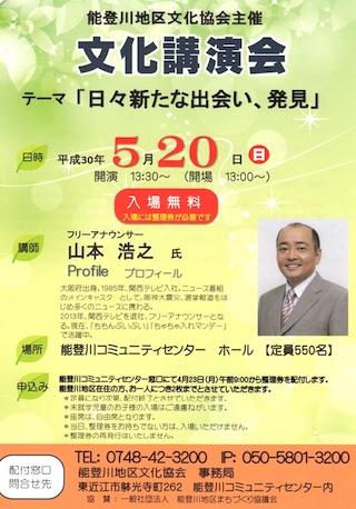 山本浩之アナウンサーの講演会