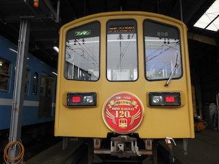 近江鉄道開業120周年記念