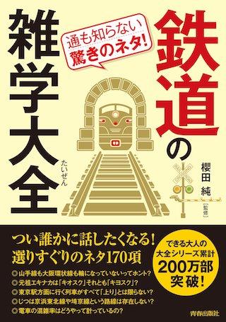 鉄道の雑学