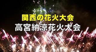 高宮納涼花火大会(関西・滋賀の花火大会)