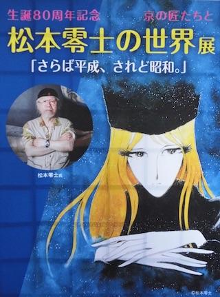 松本零士の世界展(銀河鉄道999,宇宙戦艦ヤマト)