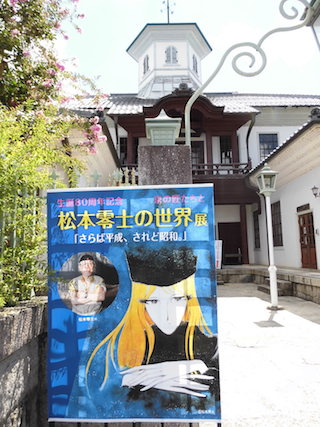 松本零士と京の匠展