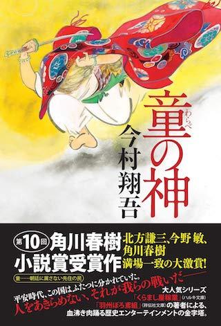 童の神(直木賞)
