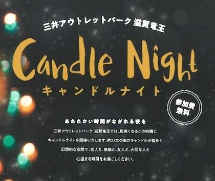 キャンドルナイト in 三井アウトレットパーク 滋賀竜王