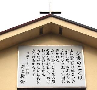 日本キリスト教団安土教会