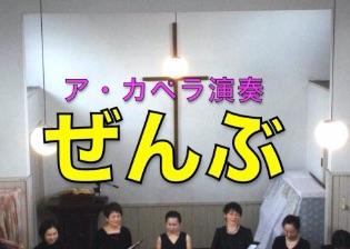 ぜんぶ(さくらももこ作詩のア・カペラ演奏)