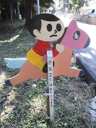 滋賀県栗東市の馬に乗った飛び出し坊や