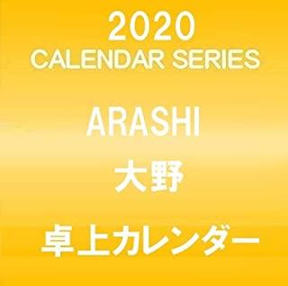 嵐 ARASI 大野智 2020カレンダー