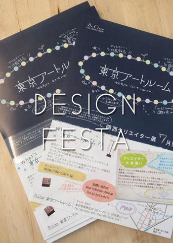 design_festaDM