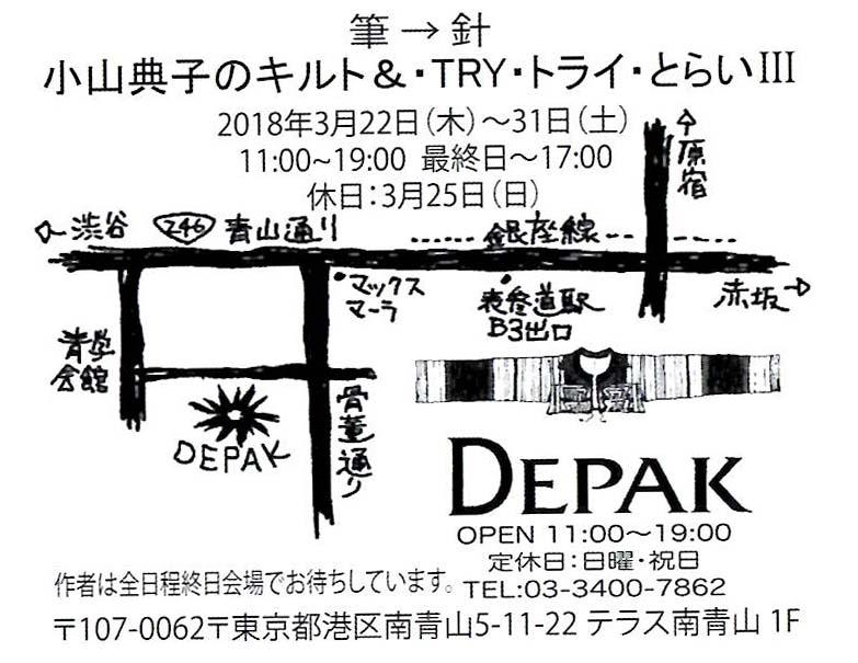 depak1