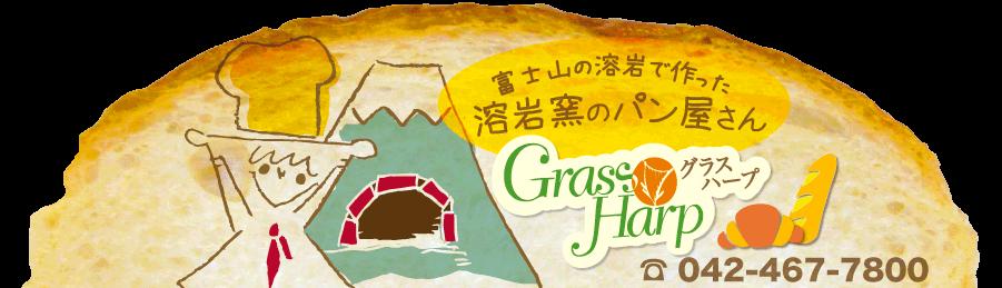 溶岩釜のパン屋さん グラスハープ