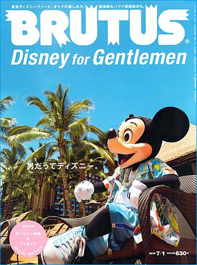文書名 _(雑誌) 【ライフスタイル】 [BRUTUS] 「男だってディズニー。」 2013年 7月1日号 20130706171417_ページ_01.jpg