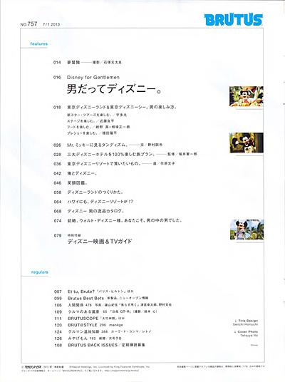 文書名 _(雑誌) 【ライフスタイル】 [BRUTUS] 「男だってディズニー。」 2013年 7月1日号 20130706171417_ページ_04.jpg