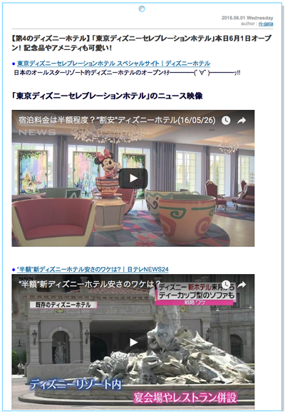 【第4のディズニーホテル】 「東京ディズニーセレブレーションホテル」本日6月1日オープン! 記念品やアメニティも可愛い!  Ni-gata Traders.png