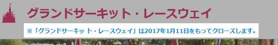 ※「グランドサーキッ ト・レースウェイ」は2017年1月11日をもってクローズします。
