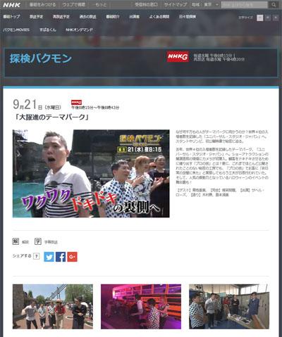 http://www4.nhk.or.jp/bakumon/x/2016-09-21/21/19786/1665175/