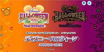 http://www.tokyodisneyresort.jp/special/halloween2016/