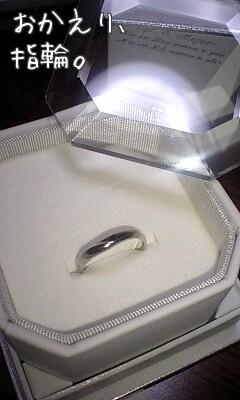 帰って来た結婚指輪