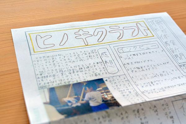 中学生 ヒノキクラフト2