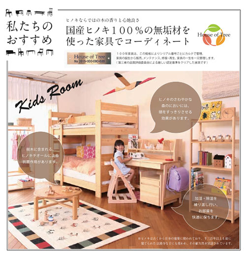 ひのき無垢 家具のトキハ3