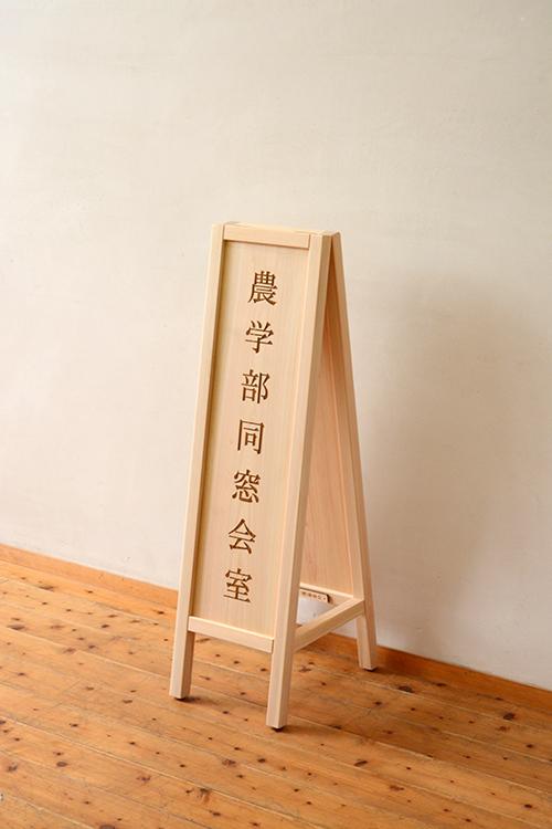 ひのきの看板3