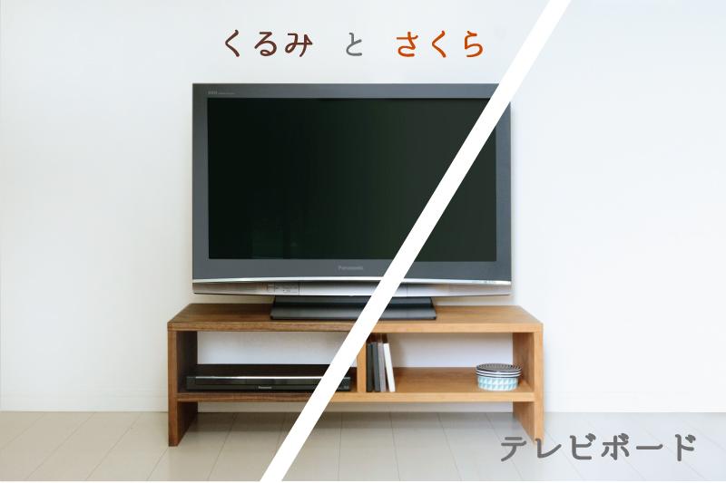 ウォールナット チェリー ヒノキ テレビボード