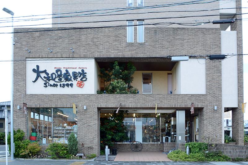ヒノキクラフト パートナーショップ 大和屋家具店1