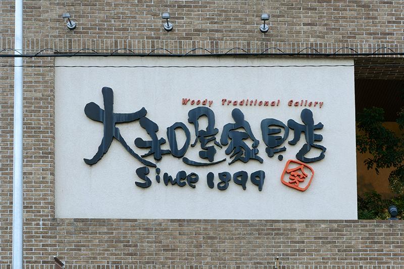ヒノキクラフト パートナーショップ 大和屋家具店2