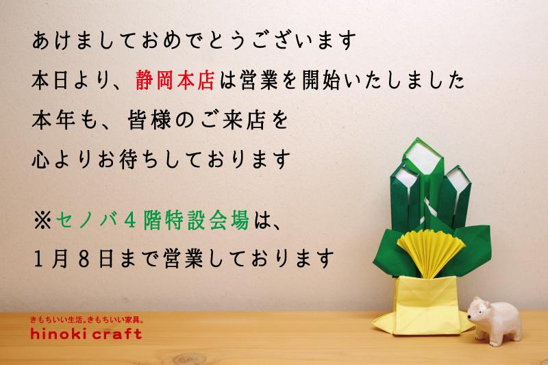 ヒノキクラフト営業案内 静岡本店