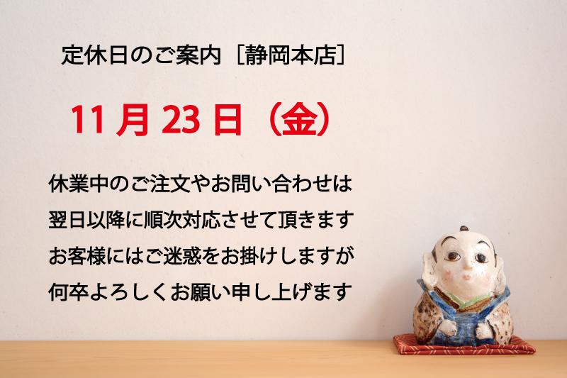 ヒノキクラフト 定休日