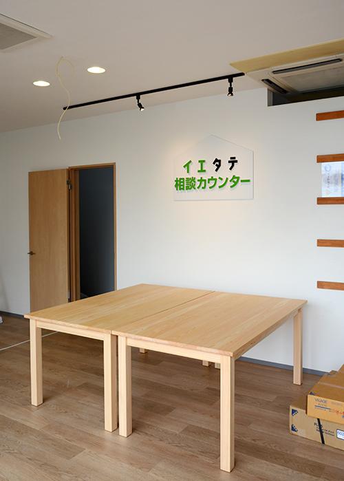 イエタテ相談カウンター ヒノキクラフト4