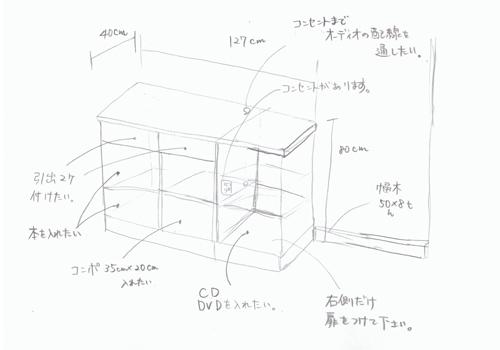 ヒノキクラフト オーダー家具 設計図1