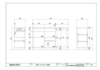 ヒノキクラフト オーダー家具 設計図2
