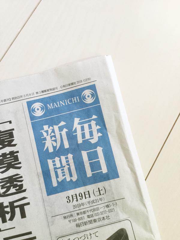 毎日新聞の日付