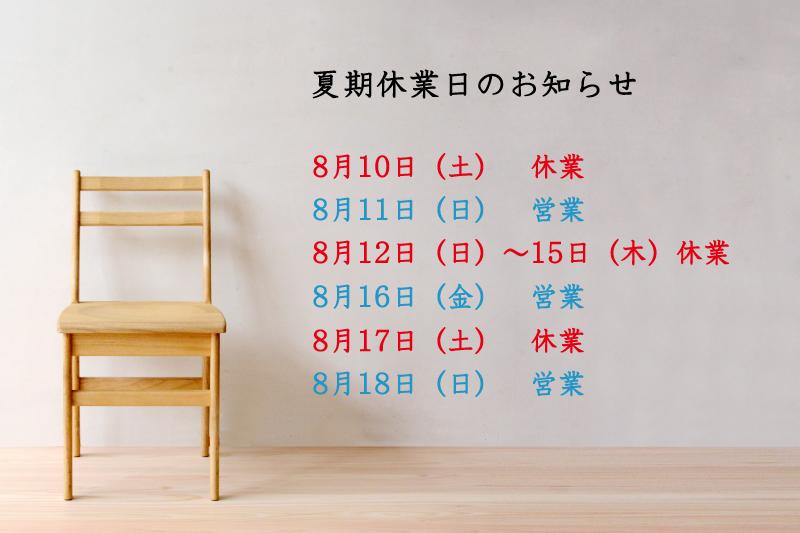 ヒノキクラフト 夏期休業日