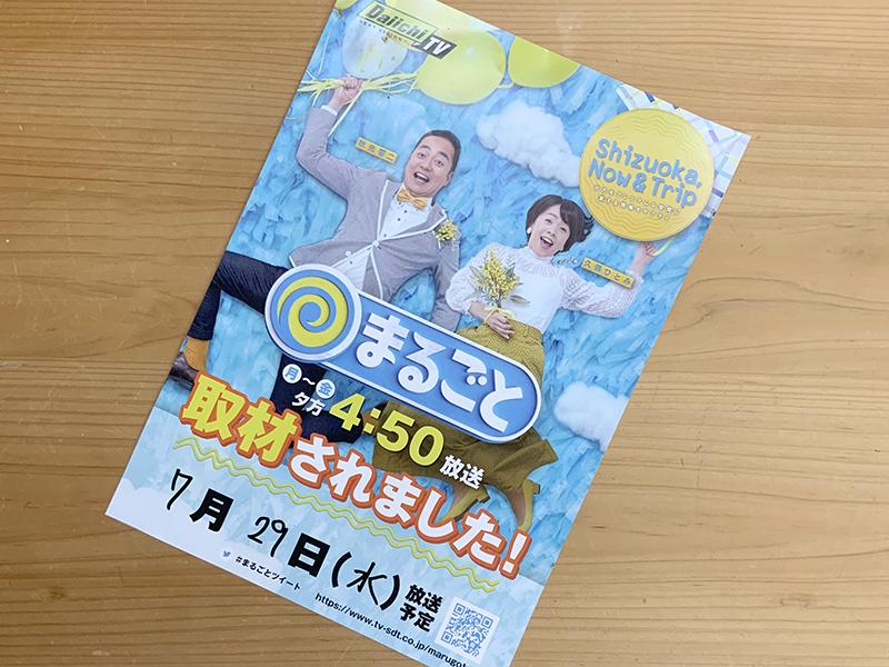 ヒノキクラフト まるごと テレビ出演3
