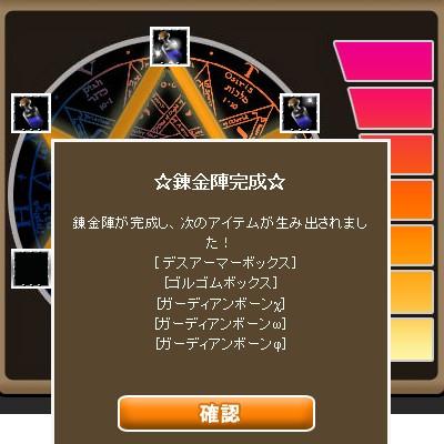 7段階きたぁー♪
