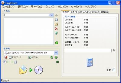 DVD挿入