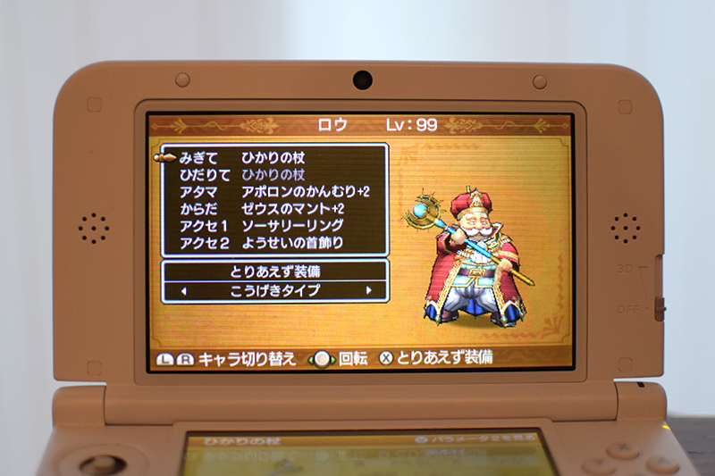 ドラクエ,ドラクエ11,ドラゴンクエスト,ドラゴンクエスト11,DQ11,任天堂,NINTENDO,3DS