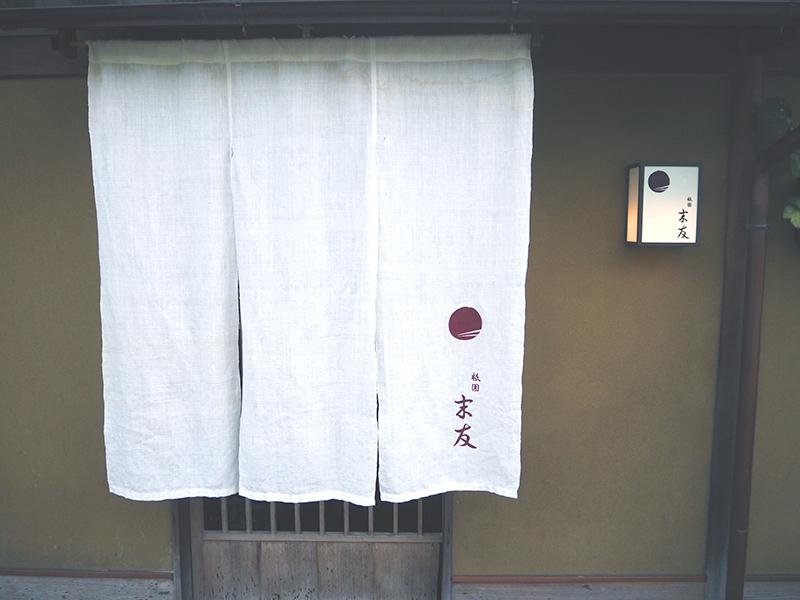 京都,KYOTO,末友,祇園,祇園末友