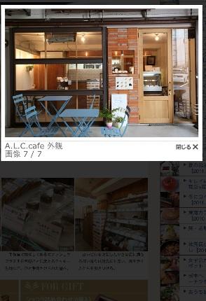 ALCcafe