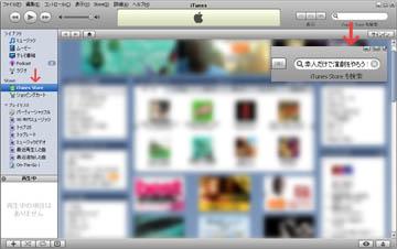 iTunes Store を選択