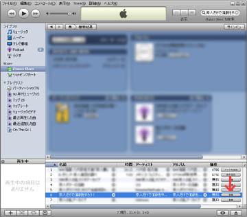 iTunes から登録