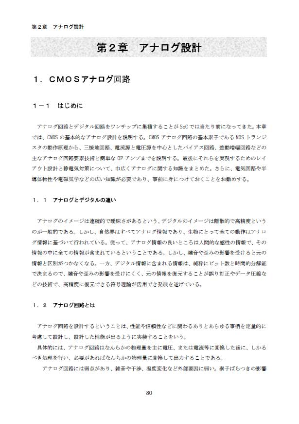 1.CMOSアナログ回路