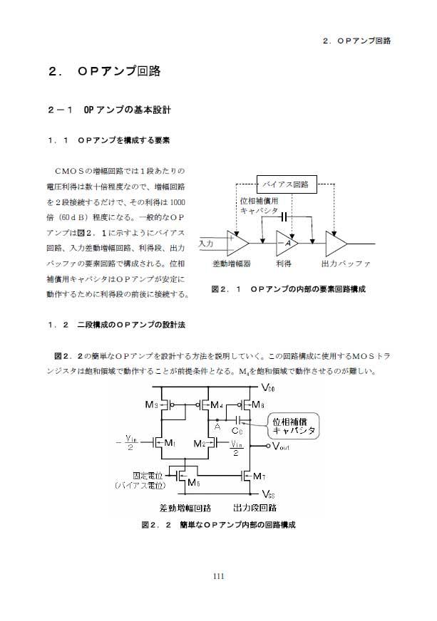 2.OPアンプ回路